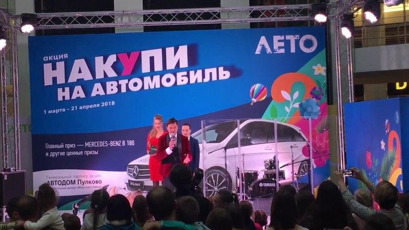 Розыгрыш Mercedes Ведущий Василий Киров