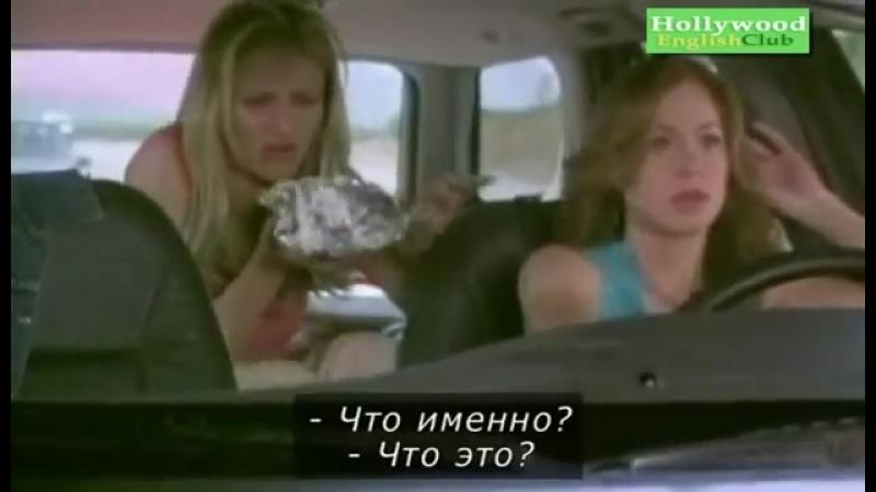 Английский со Звездой- Камерон Диаз www.english-challenge.ru