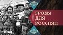 ЗАЧЕМ ПРАВИТЕЛЬСТВО РФ ПРИГОТОВИЛО 83 МЛН ГРОБОВ