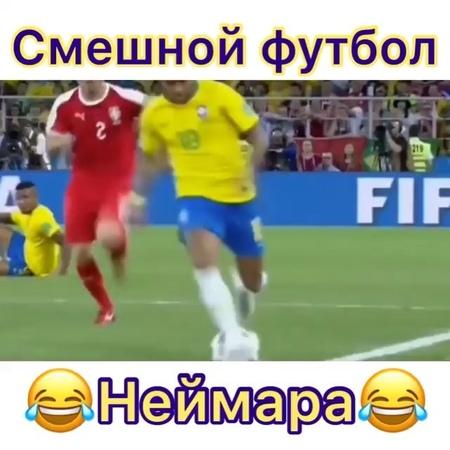 """Футбольные Мемы 😍🔥⚽️ on Instagram """"⚽️ 📝 Неймар такой Неймар 🇧🇷 . ⚽️ Наши проекты ➡️ @football.mems1 ➡️ @f.transfers.ru . чм чм2018 чм2018пофут..."""