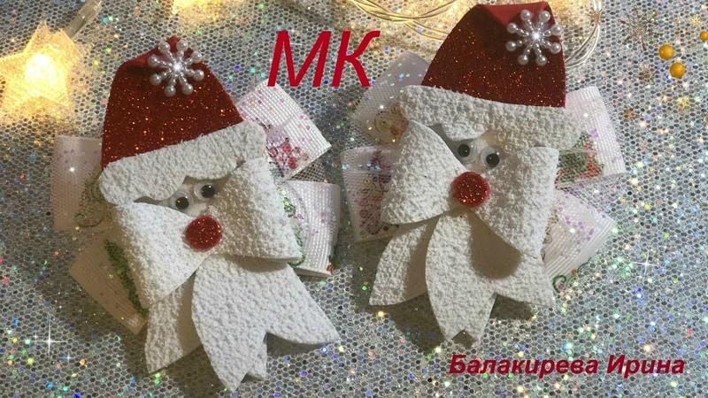 МК. Новогодние бантики Дед Морозиз фоамирана.Balakireva Irina. DIY.Christmas bows. Santa.