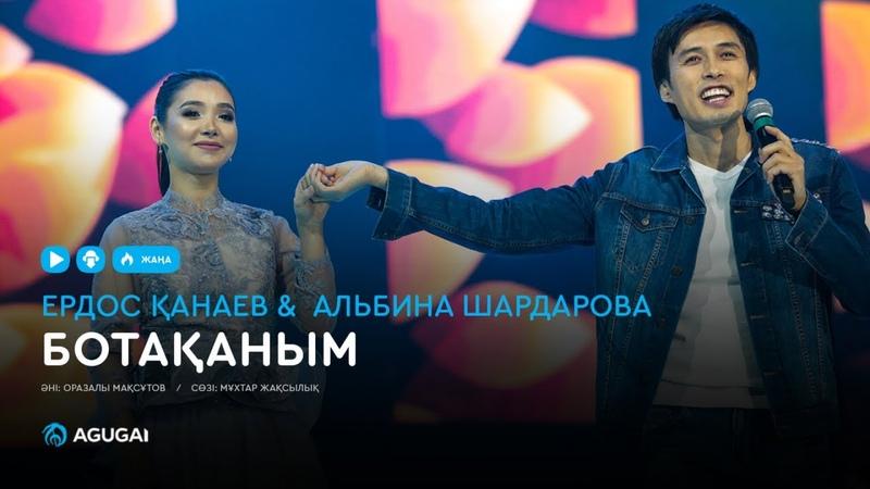 Ердос Қанаев Альбина Шардарова - Ботақаным (аудио)