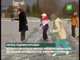 Катание на катке в парке им.Пушкина