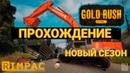 Gold Rush The Game _ 1 _ Золото тут под землёй! Его просто надо выкопать!