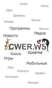 Cwer.ws скачать бесплатно - фото 11
