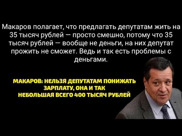 Макаров: предлагать депутатам жить на 35 000 просто смешно, потому что 35 000 вообще не деньги!