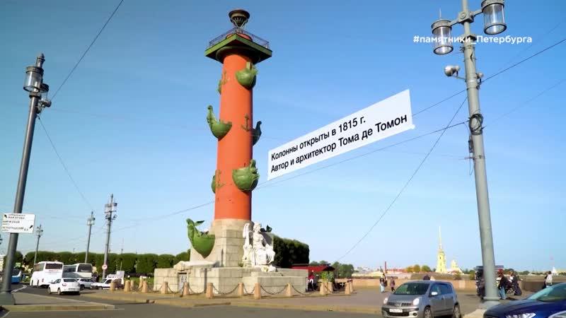 Петербурговедение Ростральные колонны