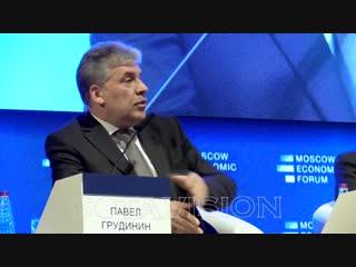 Грудинин Мы сидим и ждем перемен. Московский Экономический Форум 2018