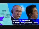 Обращение лидера русских националистов к Премьеру Японии сделки с Путиным не имеют юридической силы