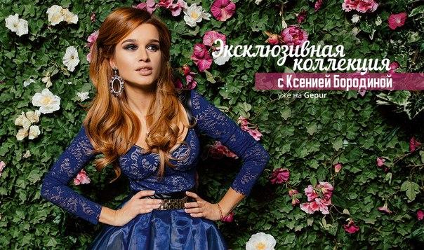 Одежда От Ксении Бородиной
