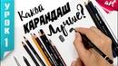 ВЫБОР КАРАНДАША ДЛЯ РИСОВАНИЯ Какие карандаши лучшие