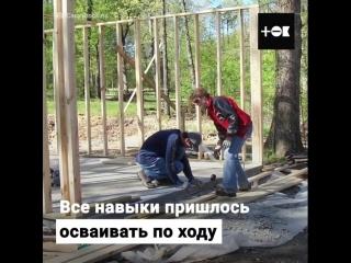 Мать - одиночка построила дом мечты