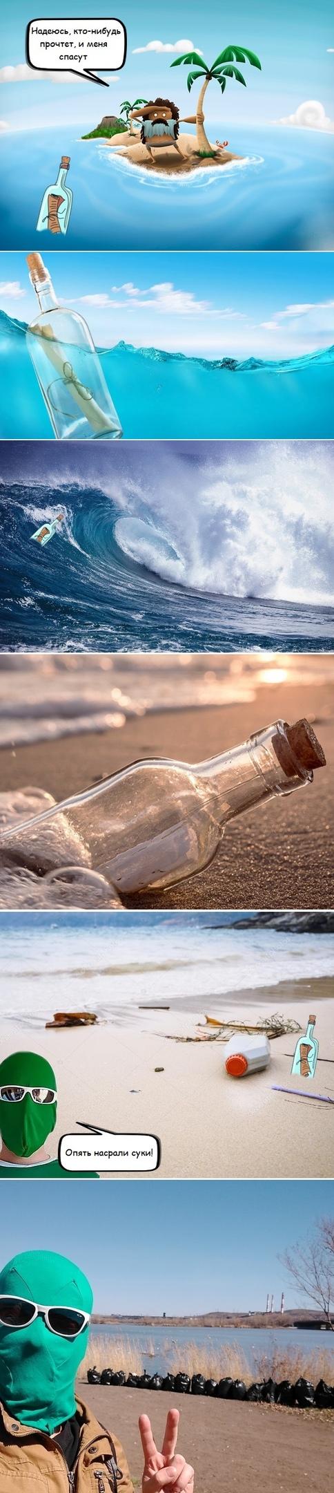 Приключения бутылки