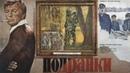 Подранки (1976). Реж. Николай Губенко, в рол. Юозас Будрайтис (озвучание - Николай Губенко), Алёша Черствов, Георгий Бурков, Александр Калягин, Жан...