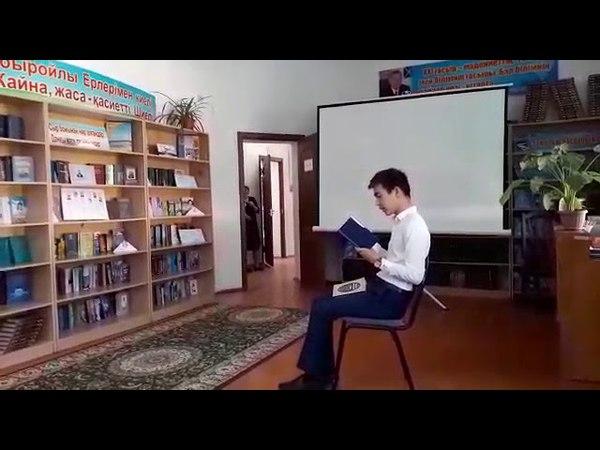 Н Келімбетов Үміт үзгім келмейді хикаят монологынан сахналық қойлым Шиелі ауд кітапхана