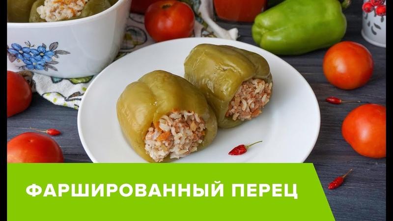 ФАРШИРОВАННЫЙ ПЕРЕЦ I ПРОСТОЙ РЕЦЕПТ