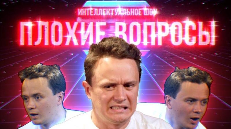 = Плохие вопросЫ = Соболев Илья отвечает на ВСЕ вопросы зрителей. S01E01 Пилот
