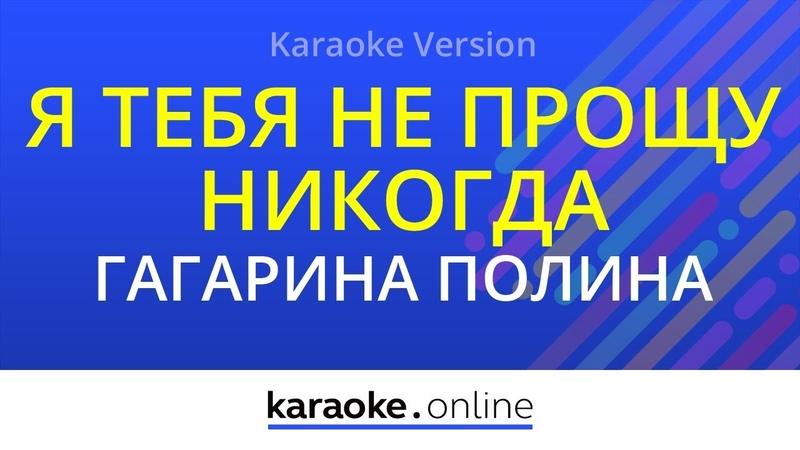 Полина Гагарина - Я тебя не прощу никогда (Karaoke version)