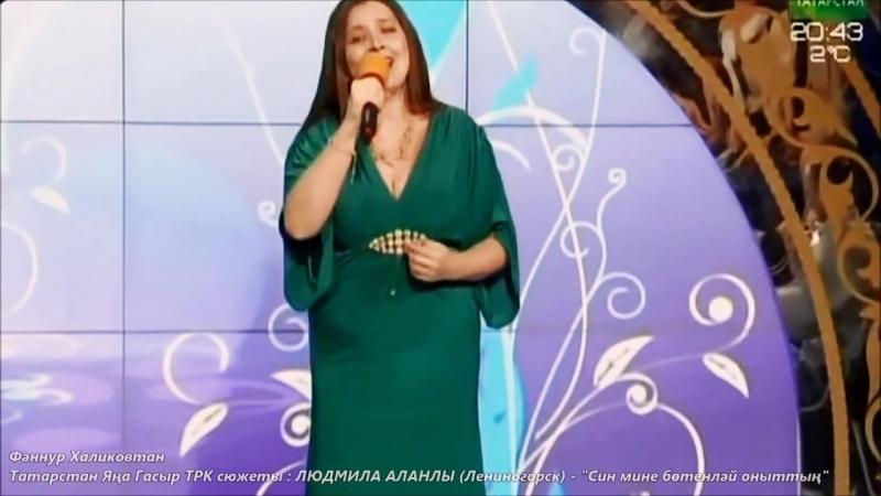 Людмила Аланлы -Лениногорск-. Син мине бөтенләй оныттың