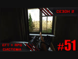 Тарков RPG | Сезон 2 | День 51 [Escape From Tarkov]