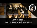 Left 4 Dead 2: ПАТРУЛИРУЕМ СЕРВЕР!! (Dead Center 1/2) [RPG-Nightwolf]