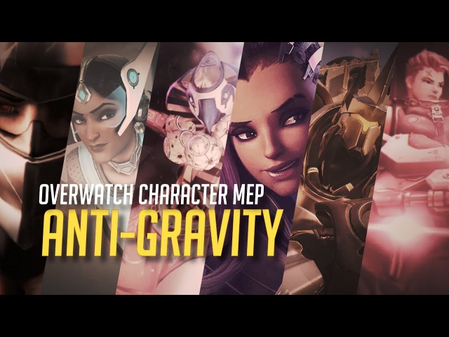 ANTI-GRAVITY [Overwatch FULL MEP]