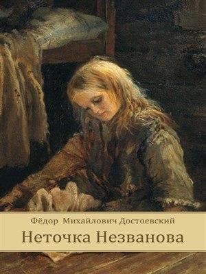 """Федор Достоевский """"Неточка Незванова"""""""