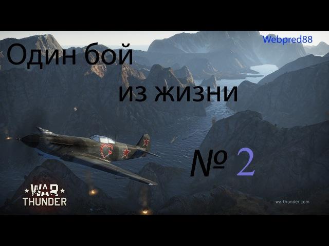 Один бой из жизни №2 P63 A 10 Kingcobra