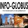 Советы и идеи для путешествий   INFO-GLOBUS.RU