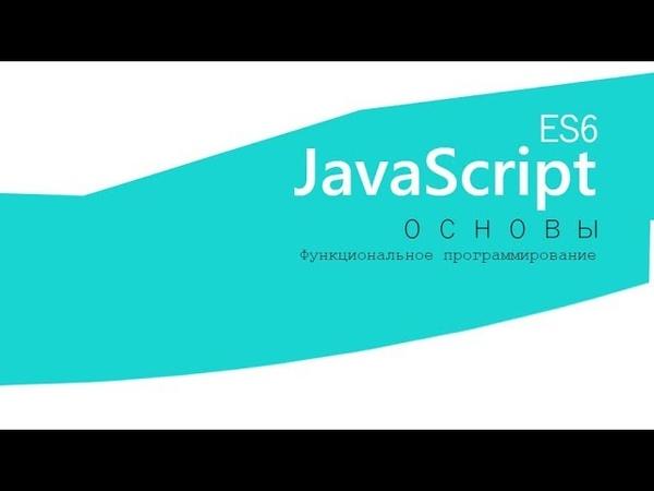 Функциональное программирование JavaScript: метод Object.assign()