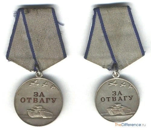 Разница между орденом и медалью Вручение орденов и медалей является особым видом поощрения и свидетельствует о признании заслуг человека перед государством в области своей профессиональной