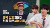 [180726] SCoups, Joshua & Wonwoo (Seventeen) @ After Mom's Asleep (ASMR)