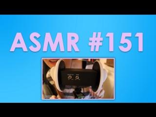 #151 ASMR ( АСМР ): fastASMR - Звуки разных предметов, шепот, звуки рук