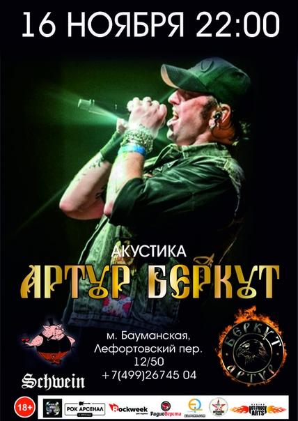 Артур Беркут - акустика