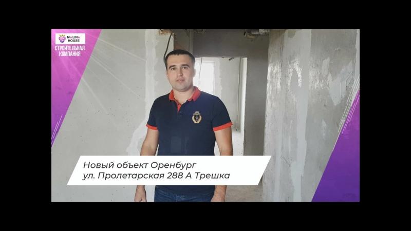 Новый объект г Оренбург ул Пролетарская 288 А Трёшка