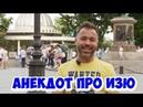 Прикольные анекдоты из Одессы Анекдот про евреев и детей 16 07 2018