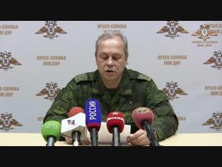 Экстренное заявление официального представителя УНМ ДНР по обстановке на 10.01.2019 г.