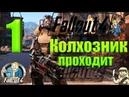 Прохождение Fallout 4 1. Начало - Конкорд.