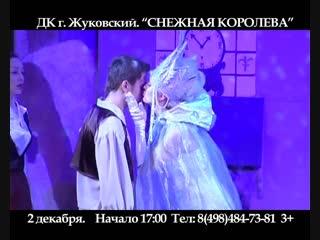 Анонс. Мюзикл Снежная Королева в Жуковском