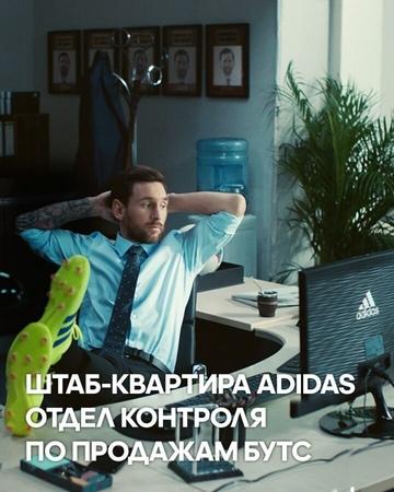 """Adidas Russia on Instagram: """"Доступ запрещен. Здесь только талант. Знаешь друга без лишнего пафоса, чей заказ бутс одобрил бы Лео? Отметь его в ком..."""