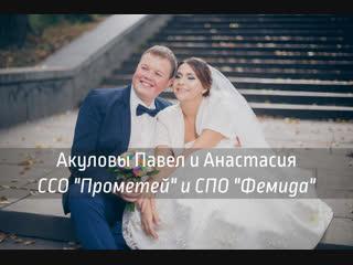 Акуловы Павел и Анастасия, ССО