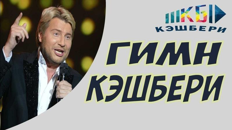 Басков и Бузова воспевают КЭШБЕРИ Кэшбери лидершип