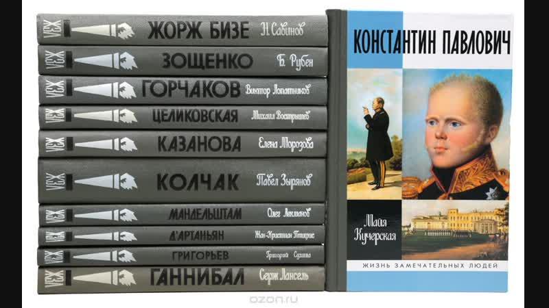 Серия книг «Жизнь замечательных людей». Книжная полка - выпуск 115