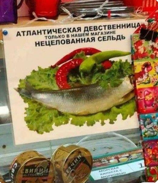 Выбираю селедку. Захотелось. Много всякой на стеллажах. Старик рядом. Крутит упаковку с рыбиной, щурится, чертыхается. Паренёк, просит, прочти какая она. Не вижу. Написано Норвежская, батя.