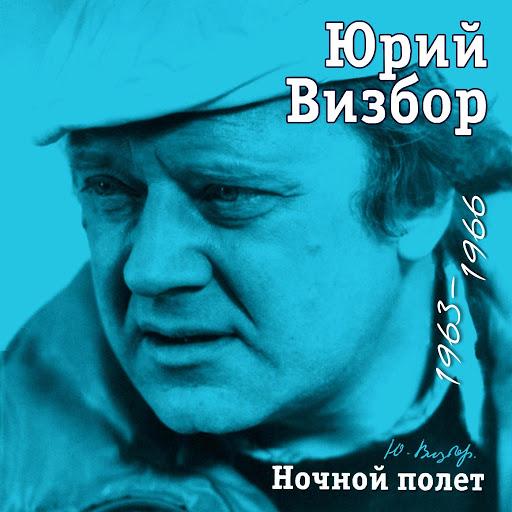 Юрий Визбор альбом Ночной полет