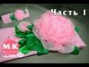 Мастер-класс Канзаши. Роза Канзаши на повязку для головы. Ч.1/Rose organza on a bandage for head