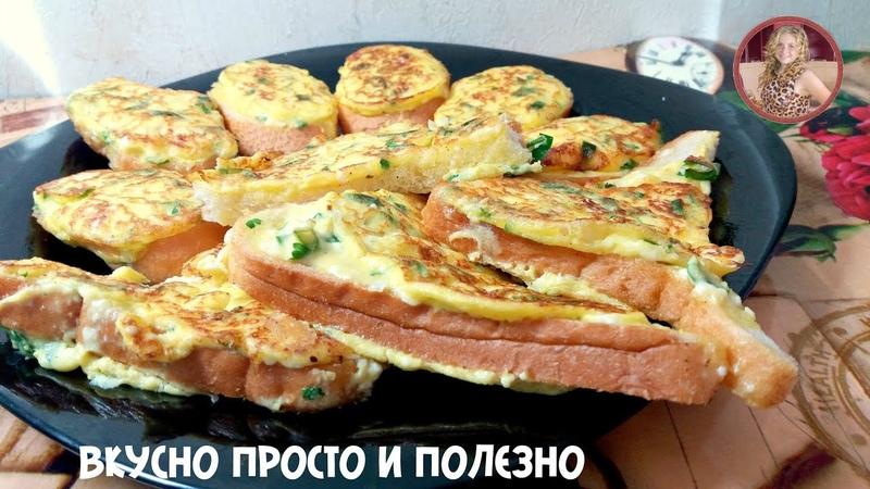 Быстрый Завтрак за 5 Минут Вкуснятина из Ничего Быстро и Все Довольны Гренки на Скорую Руку