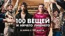 100 ВЕЩЕЙ И НИЧЕГО ЛИШНЕГО Трейлер В кино с 28 марта