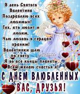 день святого Валентина, день влюбленных, 14 февраля