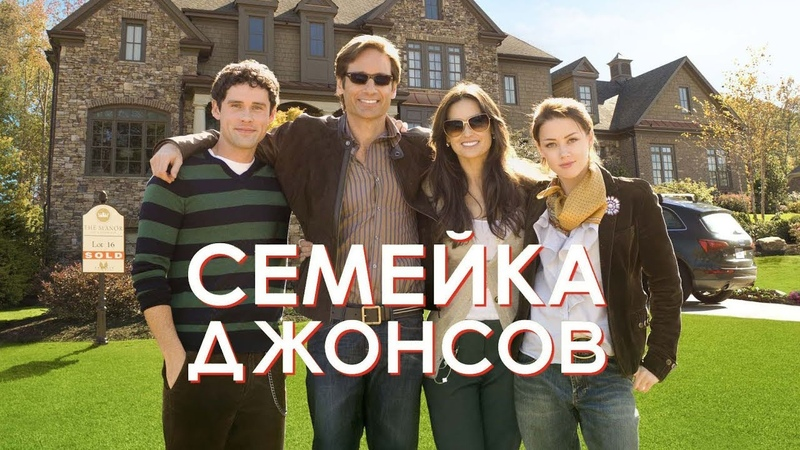 Семейка Джонсов The Joneses (2010) Драма, Мелодрама, Комедия
